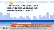 国家卫健委:15日新增新冠肺炎确诊130例 陕西新增1例境外输入