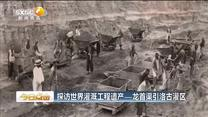 今日点击 探访世界灌溉工程遗产——龙首渠引洛古灌区