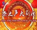 秦之聲大劇院 (2021-01-18)