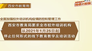 西安1月25日起停止線下教學