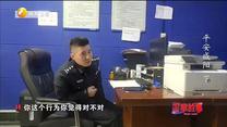 政法风采之警察故事  (2021-01-21)