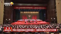 中国人民政治协商会议陕西省第十二届委员会第四次会议今天开幕