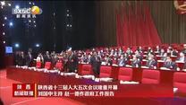 陕西省十三届人大五次会议隆重开幕 刘国中主持 赵一德作政府工作报告