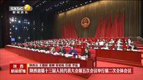 陕西省第十三届人民代表大会第五次会议举行第二次全体会议