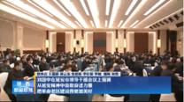 刘国中在延安市领导干部会议上强调 从延安精神中汲取奋进力量 把革命老区建设得更加美