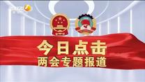今日点击 陕西省第十三届人民代表大会第五次会议闭幕 迈步新征途 奋斗谱新篇