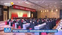 中国共产党陕西省第十三届纪律检查委员会第五次全体会议决议
