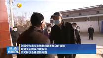 刘国中在永寿走访慰问困难群众时强调 时刻关心群众冷暖安危 切实解决急难愁盼问题