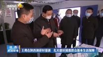 王勇在陕西调研时强调 扎实做好困难群众基本生活保障