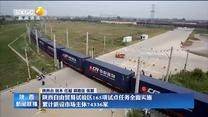 陕西自贸区165项试点任务全面实施   累计新设市场主体74336家