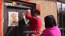 陕西故事 凤翔年画之起源