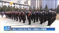 省总工会省公安厅表彰三秦最美人民警察