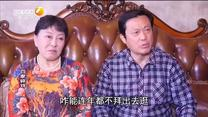 百家碎戏 新年新过亲情浓 (三)