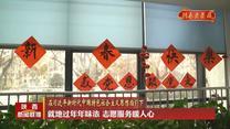【在习近平新时代中国特色社会主义思想指引下】 暖心服务让社区成为幸福大家庭