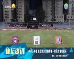 全民爱体育 (2021-02-15)