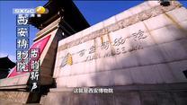陕西故事 西安博物院 古韵新声