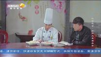 陕西故事 市井大菜赛熊掌