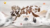 我的家乡在陕西(2021-02-26)