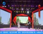 秦之声大剧院 (2021-03-08)