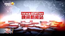 晚間新聞站 (2021-03-15)