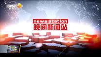 晚間新聞站 (2021-03-16)