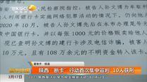 """陜西""""斷卡""""行動首次集中宣判 10人獲刑"""