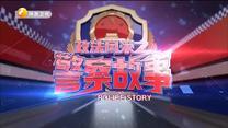 政法风采之警察故事 (2021-03-18)