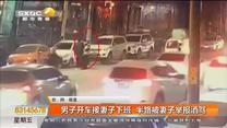 男子開車接妻子下班  不料半路竟被妻子舉報