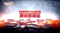 晚間新聞站(2021-03-24)