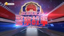 政法风采之警察故事 (2021-03-25)
