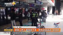 地鐵人擠人蟊賊頻下手  警方追贓返還7部手機