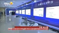 秦創原創新驅動平臺建設授牌和簽約活動在西咸新區舉行