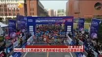 2021西咸新區灃西新城半程馬拉松激情開跑
