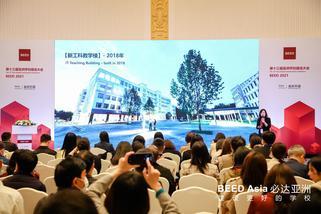 西安欧亚学院参加2021年亚洲学校建设大会