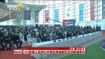 VEX機器人亞洲公開賽在西咸新區涇河新城舉行
