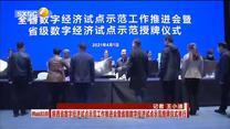 陜西省數字經濟試點示范工作推進會暨省級數字經濟試點示范授牌儀式舉行