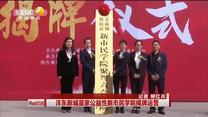 灃東新城首家公益性新市民學院揭牌運營