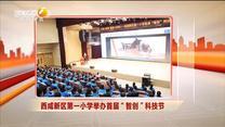 """西咸新區第一小學舉辦首屆""""智創""""科技節"""