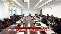 西咸新區召開十四運執委會工作推進會