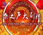 秦之声大剧院 (2021-04-10)
