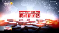 晚間新聞站 (2021-04-09)
