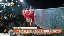 十四運會體育服裝發布 形象大使現場展示