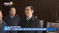 全国政协副主席刘奇葆率调研组在陕调研