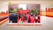 灃西新城舉辦新時代文明實踐基地集中揭牌活動