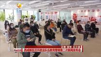 西咸時間 (2021-04-16)