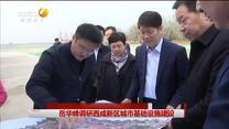岳華峰調研西咸新區城市基礎設施建設