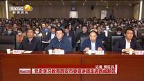 黨史學習教育西安市委宣講團走進西咸新區