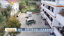 好爽受不了了要高潮了视频点击 南郑:探索分散特困人员养老新模式