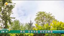 美丽三秦 (2021-04-17)