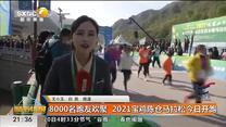 8000名跑友欢聚:  2021宝鸡陈仓马拉松今日开跑
